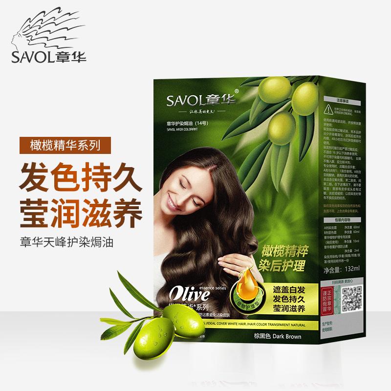 章华天峰橄榄植物精华染发剂纯黑棕亚麻色女士染发霜130ml