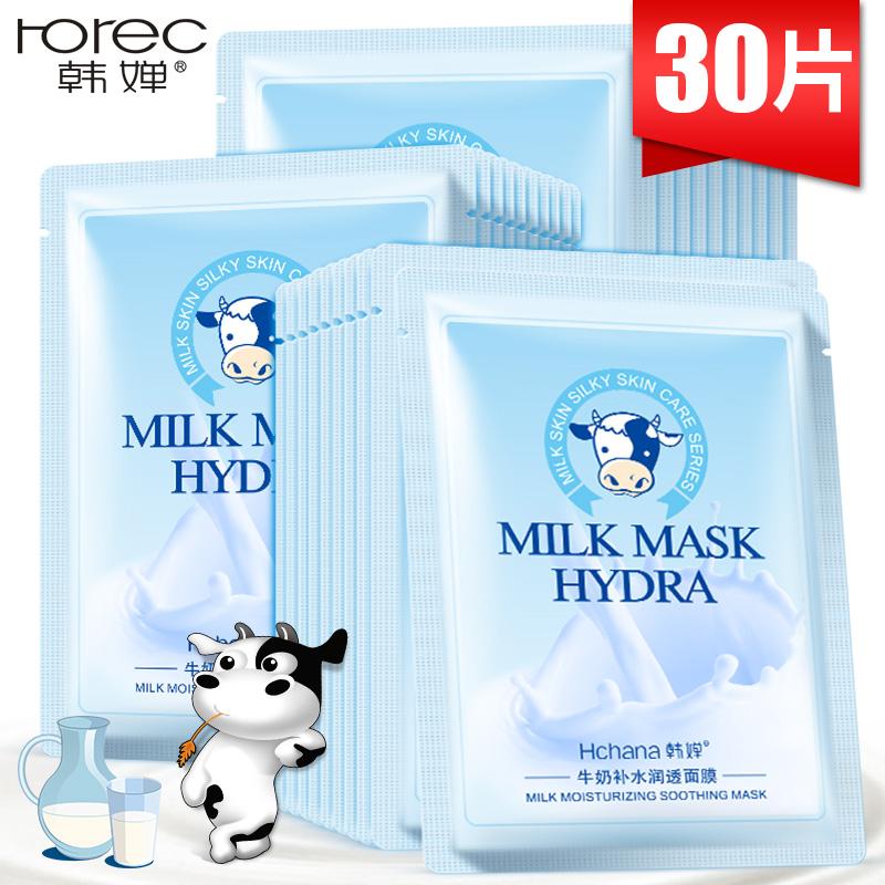 韩婵牛奶面膜正品蚕丝补水保湿保湿玻尿酸收缩毛孔女v脸提亮肤色