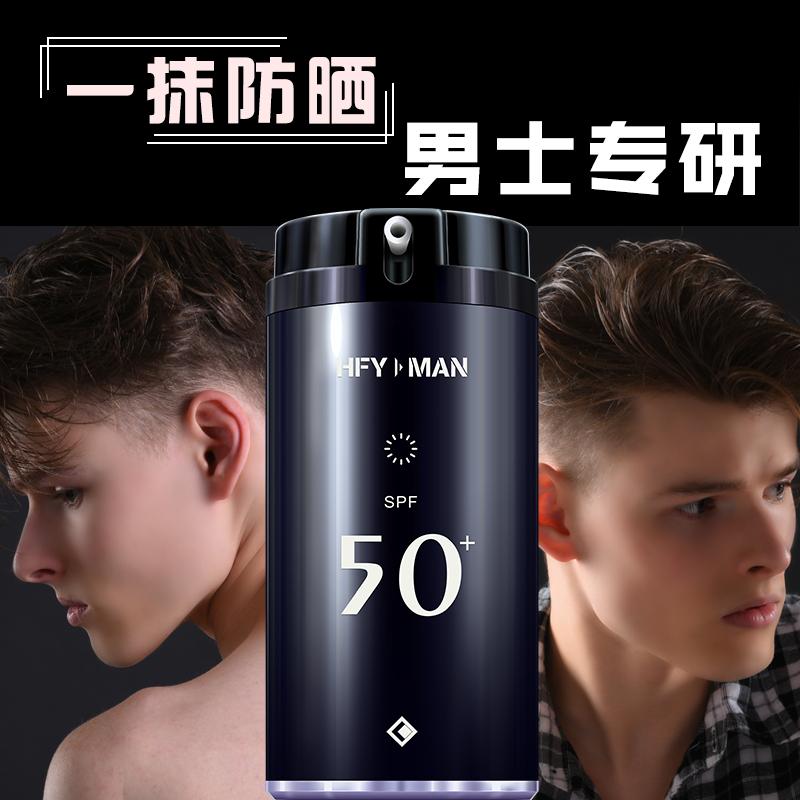 男防晒霜乳spf50+户外专用超强面部全身体防紫外线保湿喷雾女隔离