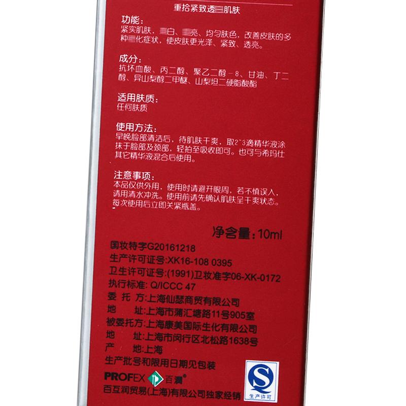 美国c'smax希玛仕左旋C(23.8%)维生素c精华液