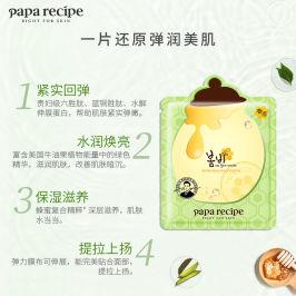 春雨蜂蜜面膜绿蜂蜜胶原蛋白牛油果补水保湿提拉面膜10片韩国正品