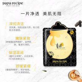 韩国春雨蜂蜜面膜黑面膜20片黑蜂胶面膜补水保湿清洁修护官方正品