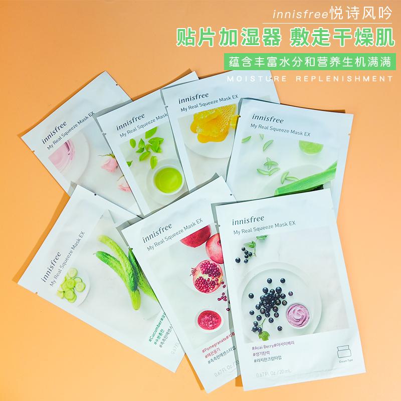 10片韩国innisfree悦诗风吟鲜萃面膜绿茶/茶树叶/黄瓜/芦荟/蜂蜜
