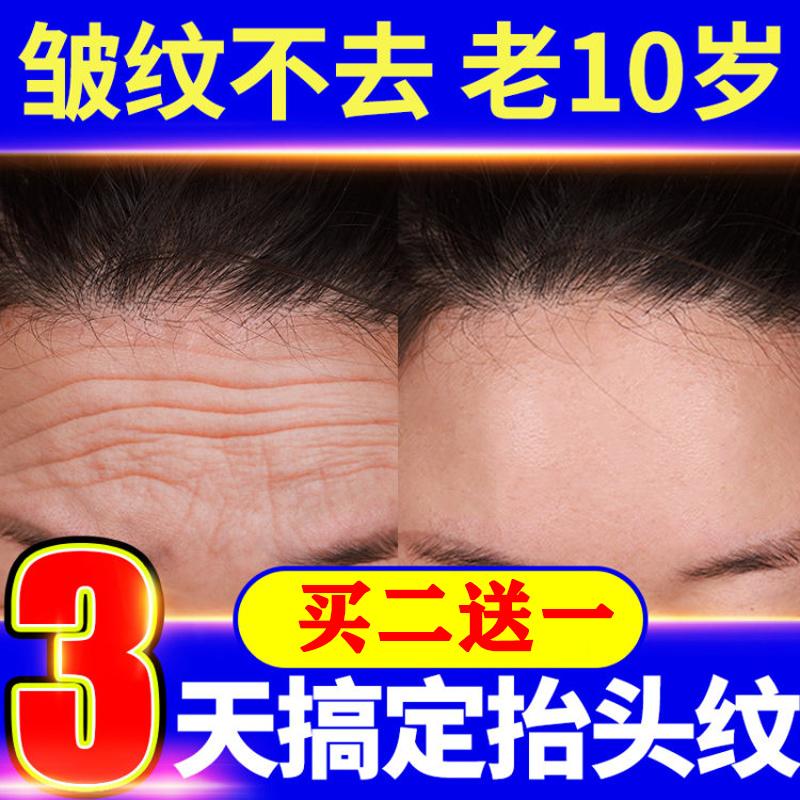 抬头纹抗皱男士专用神器额头皱纹贴抗衰老提拉紧致睡眠面膜除去买