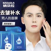 玻尿酸男士专用面膜抗衰老提拉紧致抗皱纹补水淡化细纹护肤品去买