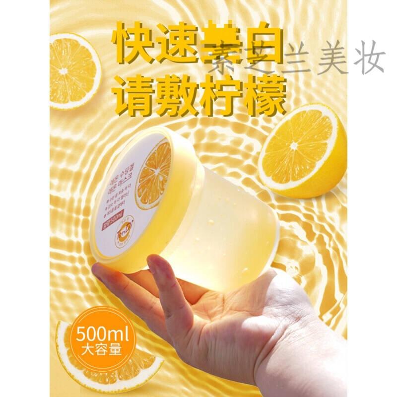 补水面膜Tondi柠檬VC睡眠面膜女免洗夜间补水保湿提亮肤色涂抹式 500ml
