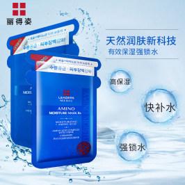 韩国原装进口LEADERS/丽得姿玻尿酸补水保湿氨基酸美蒂优面膜20片