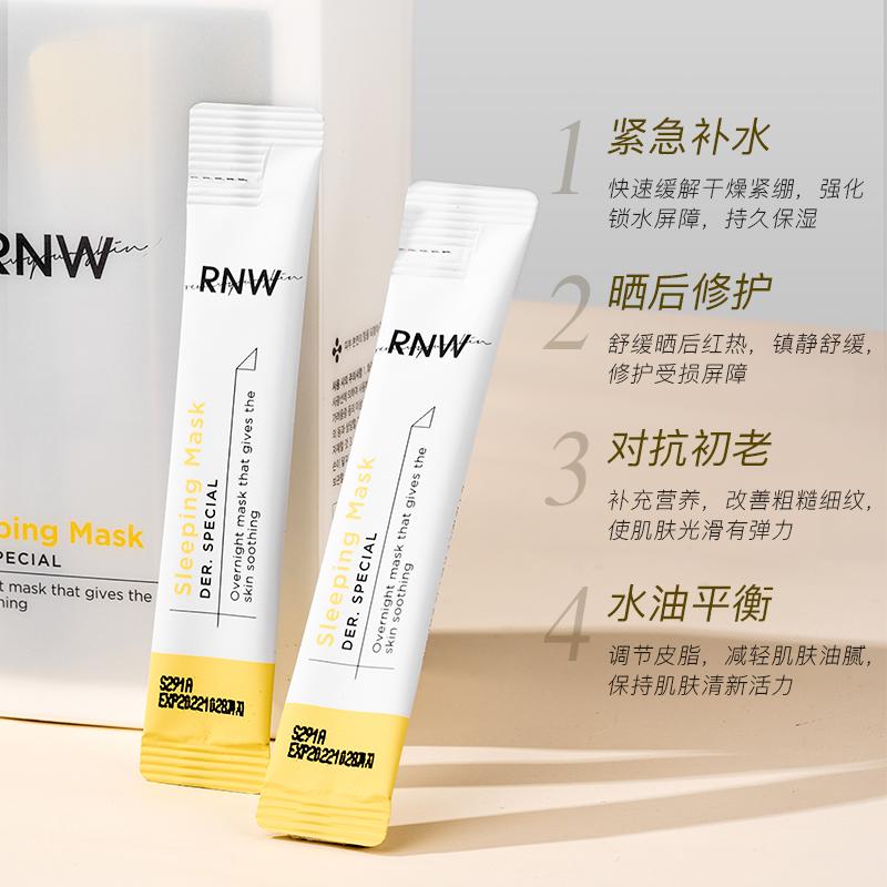 韩国RNW睡眠面膜美白女涂抹式免洗补水夜间软冰冻膜正品官方旗舰