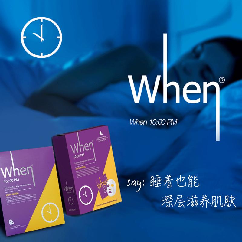 韩国进口when雯晚间修护生物纤维面膜紧实保湿水润滋养买3盒赠2盒