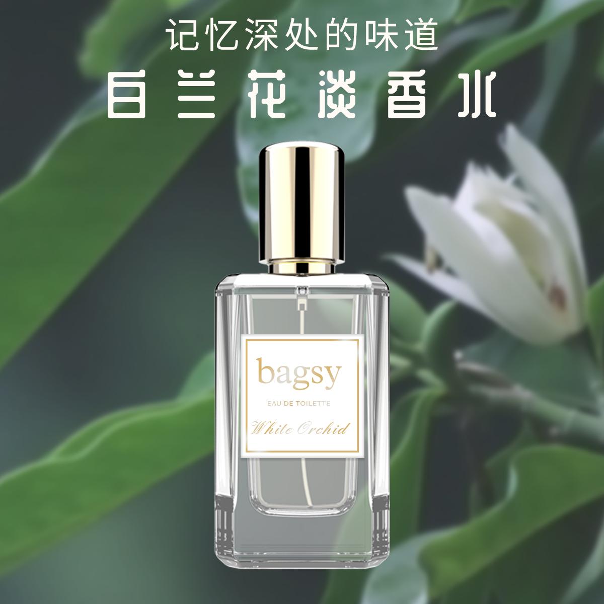 bagsy香水白兰花女士清新自然花香持久淡香学生小众正品礼盒30ml