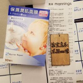 港版 barrier repair曼丹婴儿面膜10片装保湿润肌补水弹力娃娃脸