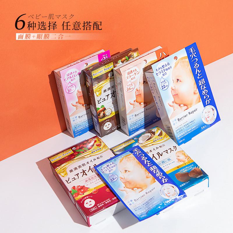 日本mandom曼丹婴儿肌玻尿酸面膜胶原蛋白水果补水滋润保湿粉色