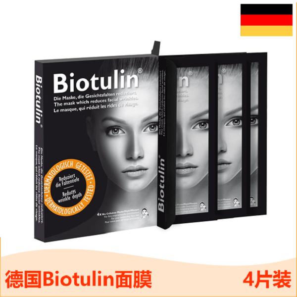 德国 Biotulin 碧欧图灵 天*然肉毒杆菌除皱免洗面膜 4片装