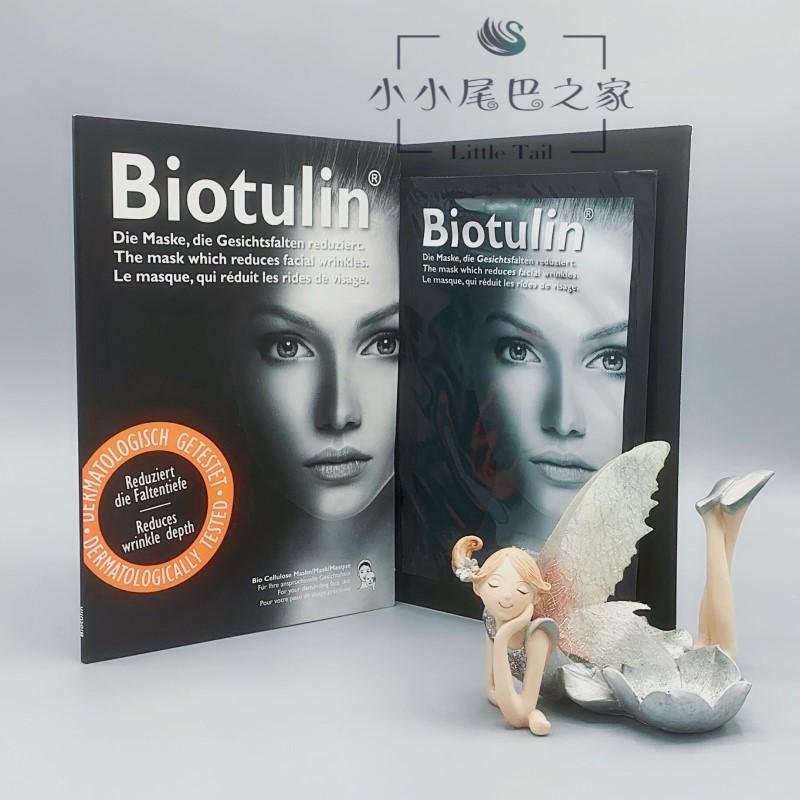 官方授权Biotulin碧欧图灵紧致肌肤天然肉毒*杆*菌抗皱补水面膜