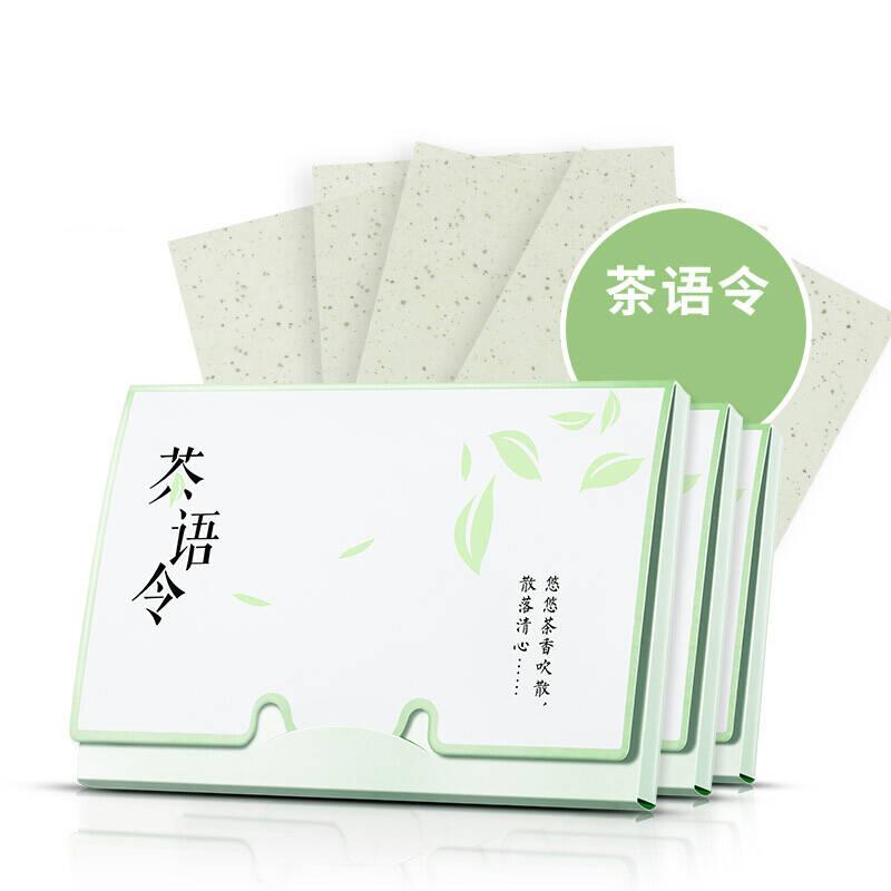 素萃吸油纸面部女清洁毛孔保湿脸部吸油面纸男女 茶语令 一盒