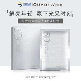 华熙生物夸迪5D玻尿酸高光紧致面膜补水保湿提亮 高光凝时平衡面膜28g*5片