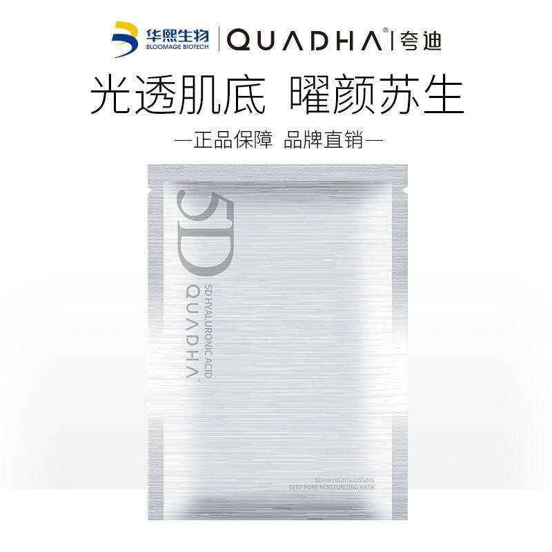 华熙生物夸迪5D玻尿酸高光面膜改善水油平衡紧致面膜 高光面膜