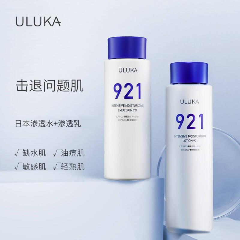 日本ULUKA水乳套装647水乳健康渗透乳渗透水 921套装(水200ml+乳150ml+面膜*1)