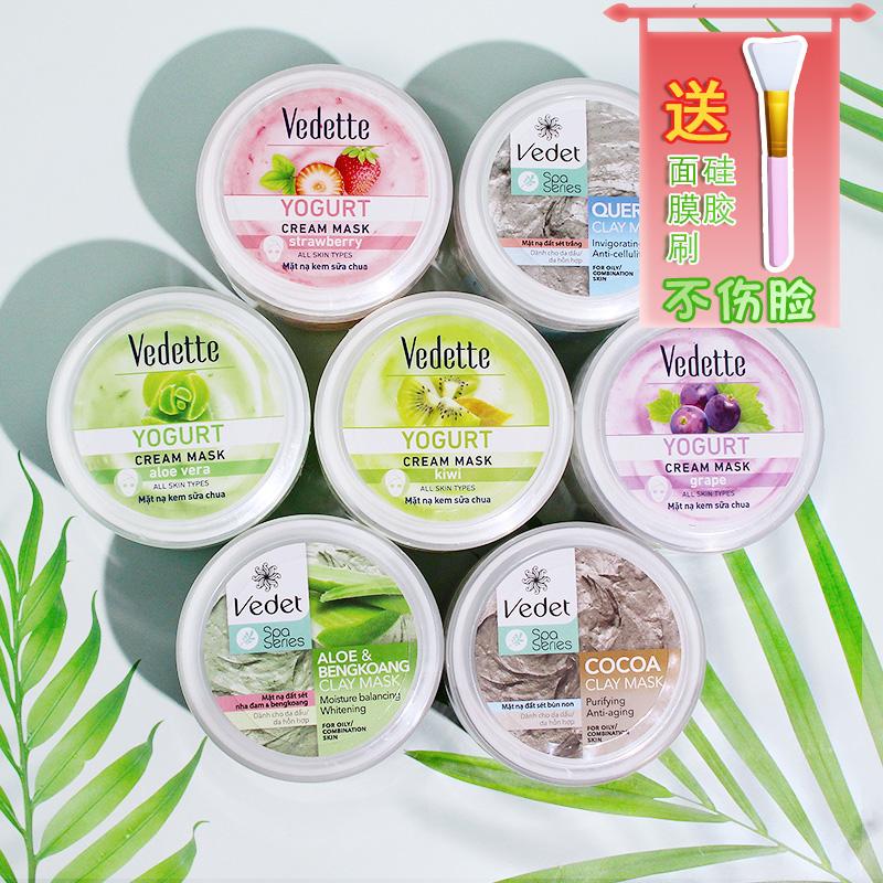 越南vedette泥浆水果酸奶矿物泥清洁面膜140g本土矿物泥vedet补水