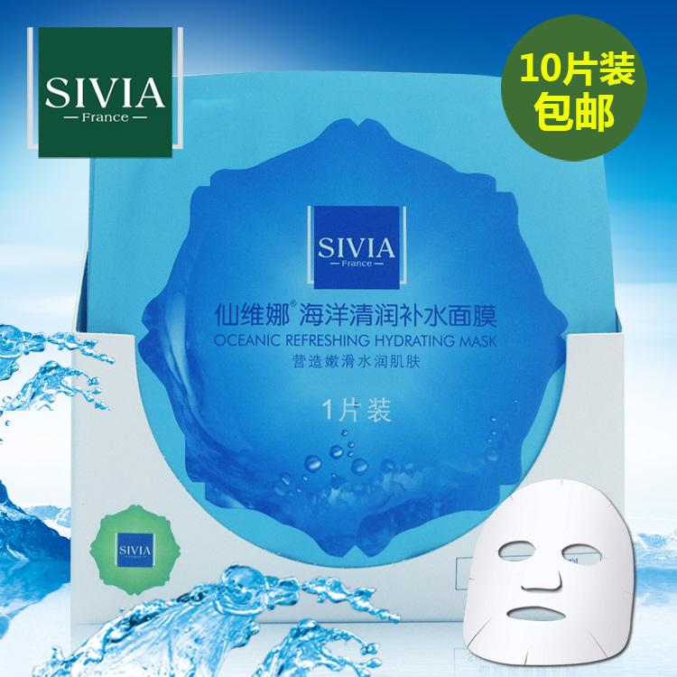 Sivia/仙维娜海洋清润补水面膜贴提亮肤色控油收缩毛孔正品10片装