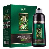 汉丰植染一支黑染发剂植物一洗黑染发膏一洗彩彩色洗发水厂家直销