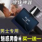 两瓶男士香水持久淡香清新古龙男人味学生香水男生日礼物诱惑女神
