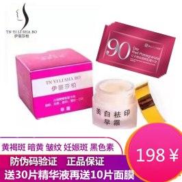 台湾正品伊丽莎柏早晚祛斑霜美白祛斑送30片红石榴精华液10片面膜