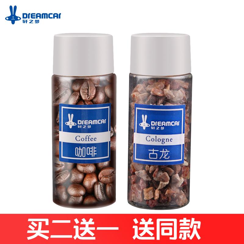正品沸石汽车香水补充装 车载香薰固体石头沸石香料 咖啡补充装
