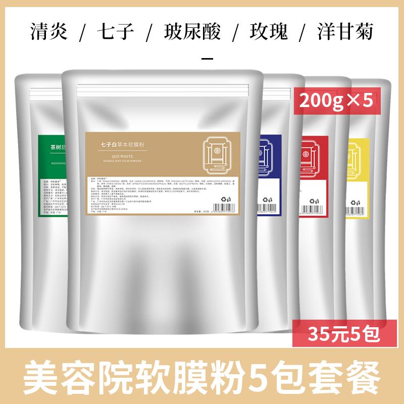 软膜粉面膜粉美容院专用七子白祛痘淡化痘印嫩白去黄纯中补水 药