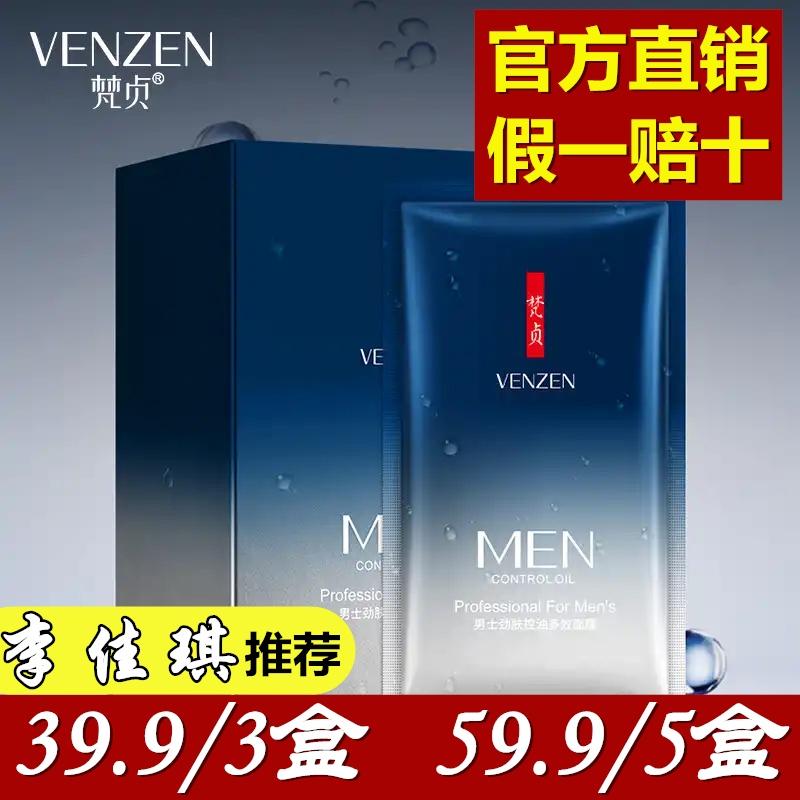 梵贞男士劲肤控油多效面膜免洗睡眠SH7李佳琪推荐抖音同款VENZEN