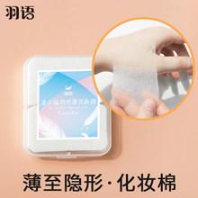羽语 超薄化妆棉 卸妆棉湿敷专用面膜纸一次性脸部水疗200片盒装
