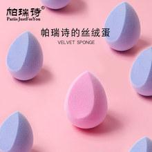 帕瑞诗丝绒美妆蛋毛绒植绒斜切海绵蛋不吃粉化妆球粉扑散粉定妆球