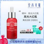安尚米啦高光大红瓶改善暗沉提亮肤色舒缓修复持久滋润保湿精华液
