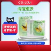 卡露泉CAL-LOU面膜补水保湿祛痘淡化痘印收缩毛孔紧致男女通用