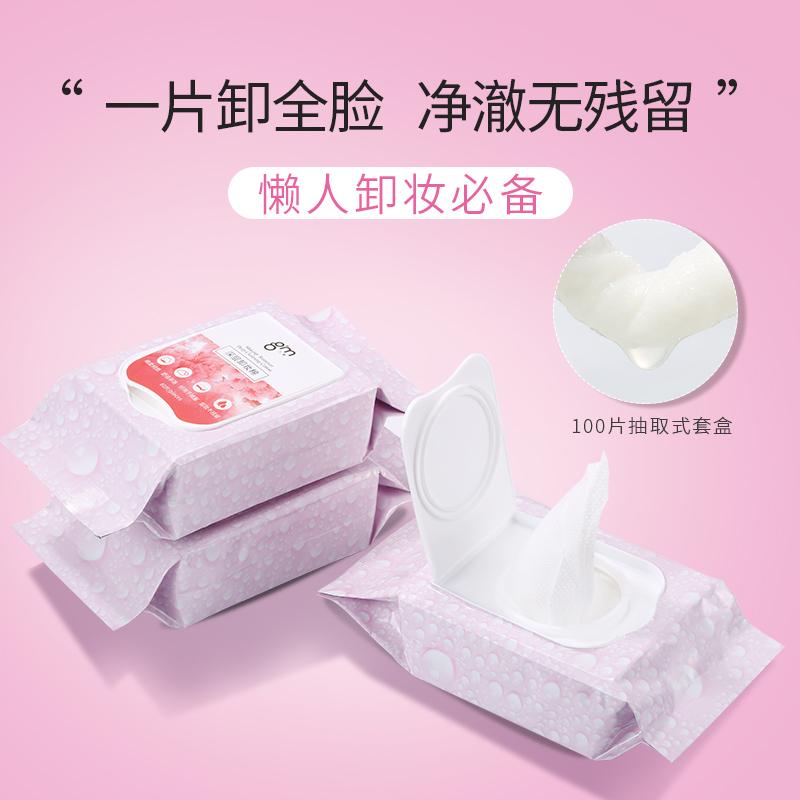 几美卸妆棉湿巾玻尿酸脸部一次性温和无刺激深层清洁卸妆水美容院